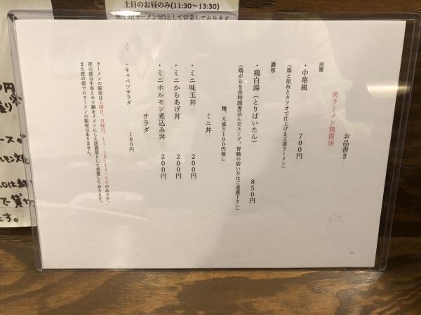 麺屋勇メニュー