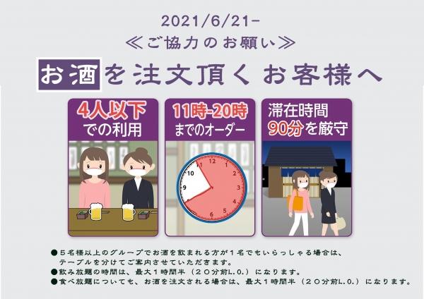 20210621- 酒類(横須賀中央店)