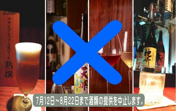 酒禁止7月12-8月22日